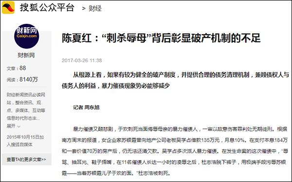 """""""辱母杀人案""""会催生中国个人破产制度吗?"""