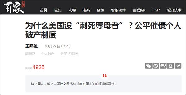 """作为""""著名互联网观察家和意见领袖""""的撰稿人王冠雄在3月27日在""""百度百家""""发文""""为什么美国没'刺死辱母者'?公平催债个人破产制度""""。"""