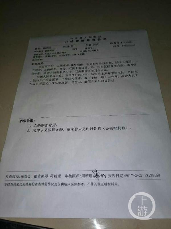 医院诊断报告 上游新闻 图