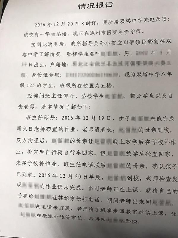 河北学生坠楼称教师责罚所致 警方:自称看雾霾坠落
