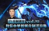 JY:中路暴力克制泽拉斯