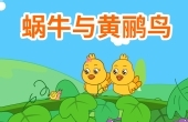 咕力儿歌:蜗牛与黄鹂鸟