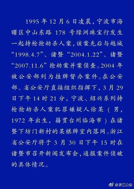 浙江省公安厅官方微博3月29日晚消息,多年前发生在宁波、绍兴等地系列持枪杀人案侦破,犯罪嫌疑人徐某落网。