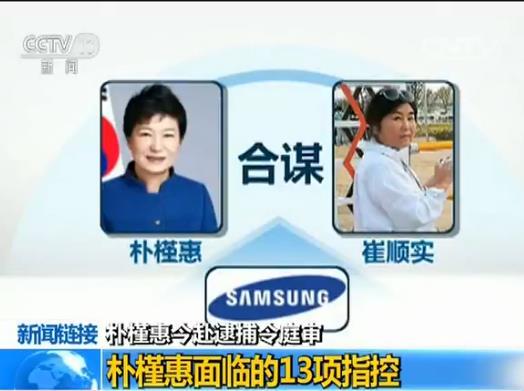 """从去年10月底韩国""""亲信干政""""事件曝光之后,时任总统朴槿惠就一直处于舆论""""暴风""""的中心。"""