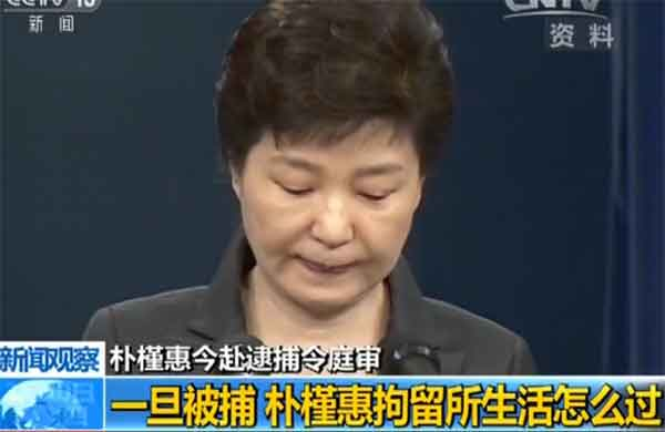 """有了解相关程序的韩国前检察官和监狱官员透露说,朴槿惠可能将被安排在比其他人""""面积稍大一些的单人囚室"""",并且配有独立卫生间和淋浴间。"""