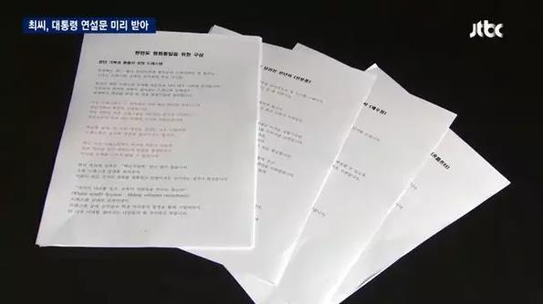 韩国JTBC电视台公开的崔顺实电脑中朴槿惠演讲稿,红字部分疑为崔顺实所作的修改。