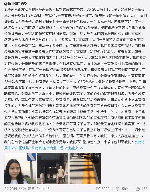 南京南站被卡身亡男子妹妹讨说法网警回应