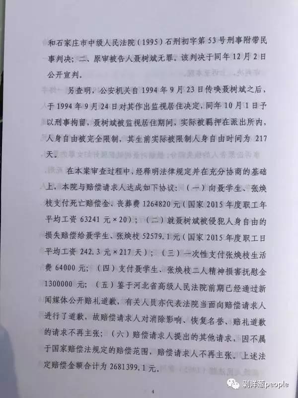 聂母张焕枝:若孩子还在国家赔多少我都不愿接受
