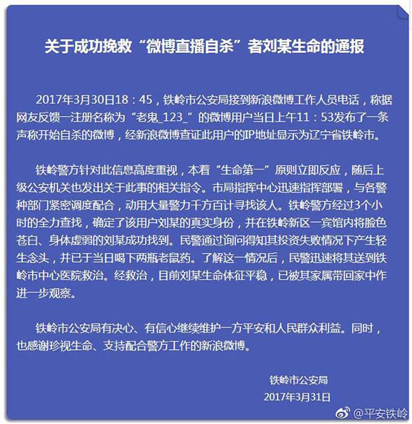 """3月31日,铁岭市公安局官方微博对此发布了《关于成功挽救微博直播自杀者刘某生命的通报》。通报内容显示,3月30日18时45分,铁岭市公安局接到新浪微博工作人员电话,称据网友反馈一注册名称为""""老鬼_123_""""的微博用户当日上午11时53分发布了一条声称开始自杀的微博,经新浪微博查证此用户的IP地址显示为辽宁省铁岭市。"""