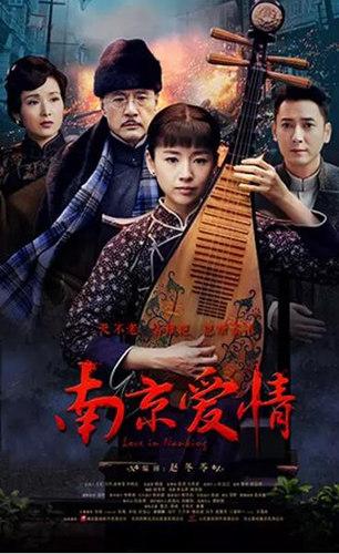 《南京爱情》