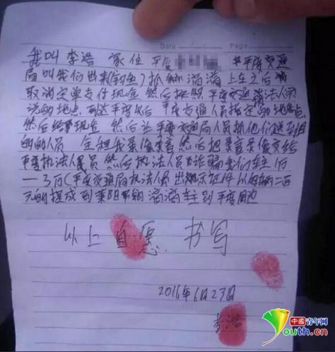 李中浩手写说明