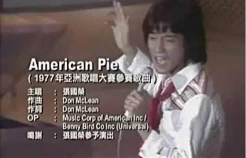 深受西洋环境影响的哥哥在1977年参加ATV的歌唱大赛获得亚军的曲目已是洋气的《American Pie》