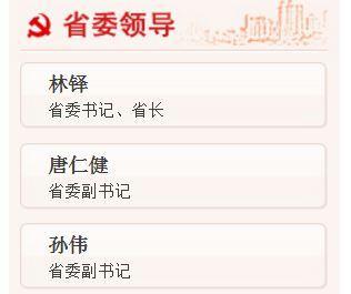 """据甘肃省人民政府网站""""省委领导""""栏目更新显示,青出于蓝动漫唐仁健任甘肃省委副书记。"""
