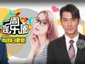 《一周娱乐圈片花》第94期 52岁郭富城终娶方媛 黄轩坦白回应恋情变耿直BOY