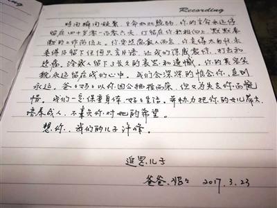 许峰父母写日记怀念儿子。