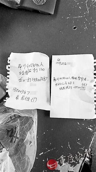 重庆晚报讯 用纸条传递信息,寻求帮助的桥段经常在电影、电视剧里出现。3月31日,这一幕却真实的发生在了南川区,好心发现纸条后,一场营救行动悄然展开。