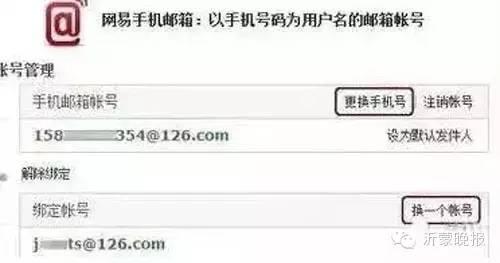 更改12306铁道部火车票官网注册信息