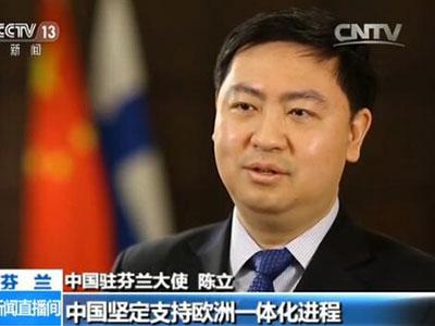 專訪中國駐芬蘭大使:中芬關系是中歐友好合作典范