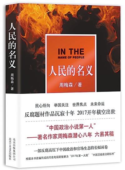 《人民的名义》:周梅森著;北京十月文艺出版社出版。