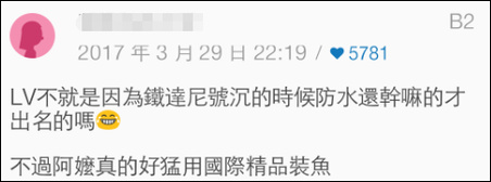 虽然心疼LV,但很多网友应该都和po主一样,既哭笑不得,又觉得外婆淳朴可爱吧。