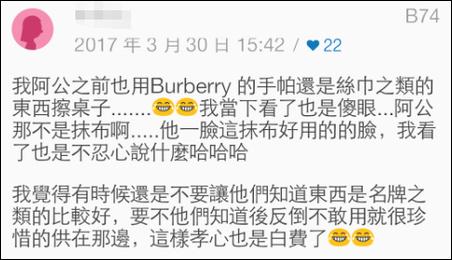 用LV去菜市场买菜装鱼 台湾老奶奶被BBC报道了