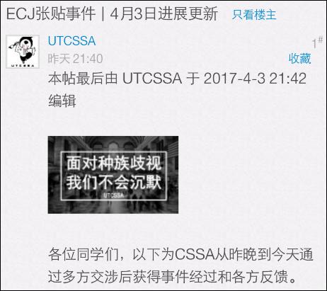 UTCSSA表示,已向两名目击者了解了事情经过。2日下午,传单被发现并被取下,当晚11点,传单却再次出现在教学楼的各公告栏上,目击者也发现了疑似正在张贴传单的嫌疑人。