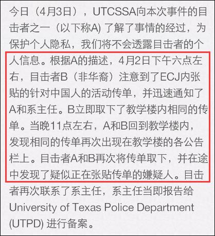 3日,UT校长Greg Fenves通过校园新闻网UTNews,严厉谴责张贴辱华传单的行为,对学生们的及时举报给予表扬,并称校方会积极处理此事。