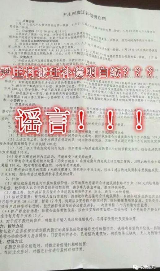 """4月4日,有关部门发现一条""""尹庄村搬迁补偿明白纸""""字样的图片信息在网上传播,经查实,目前安新县未制作发放相关内容的明白纸,该信息为谣言,在此提醒大家不要信谣、传谣。目前,相关部门正在核查信息散播源头,对传谣、造谣者,公安机关将依法追究其法律责任。"""