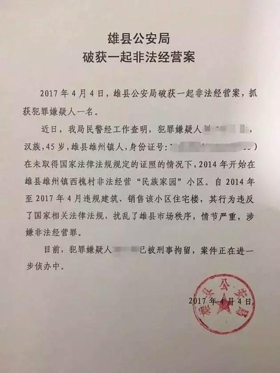 河北雄县警方破获非法经营案女子违规售房被刑拘