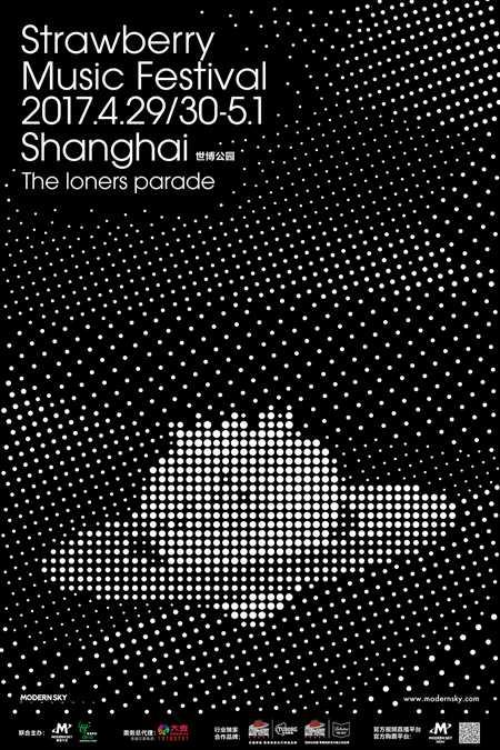 2017超级草莓·上海世博公园主视觉