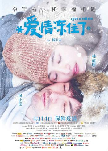 《爱情冻住了》海报