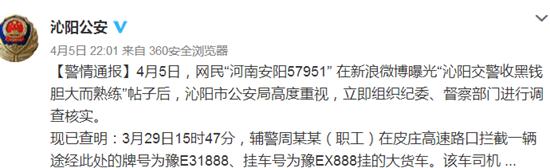 沁阳市公安局官方微博截图