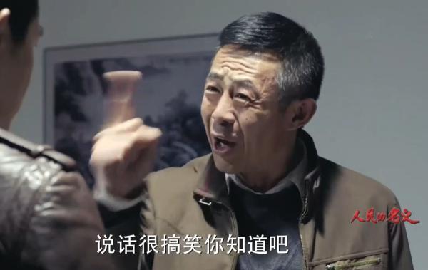 电视剧《人民的名义》剧照,某部委项目处长赵德汉。