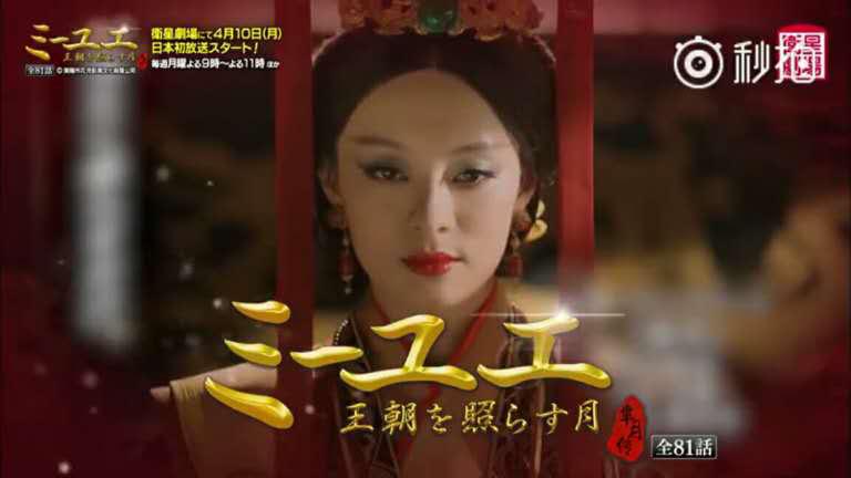 不过作为中国古装剧脑残粉的日本人,大概并不介意,毕竟从秦皇汉武到宋元明清,几乎每个朝代的历史剧他们都引进了。