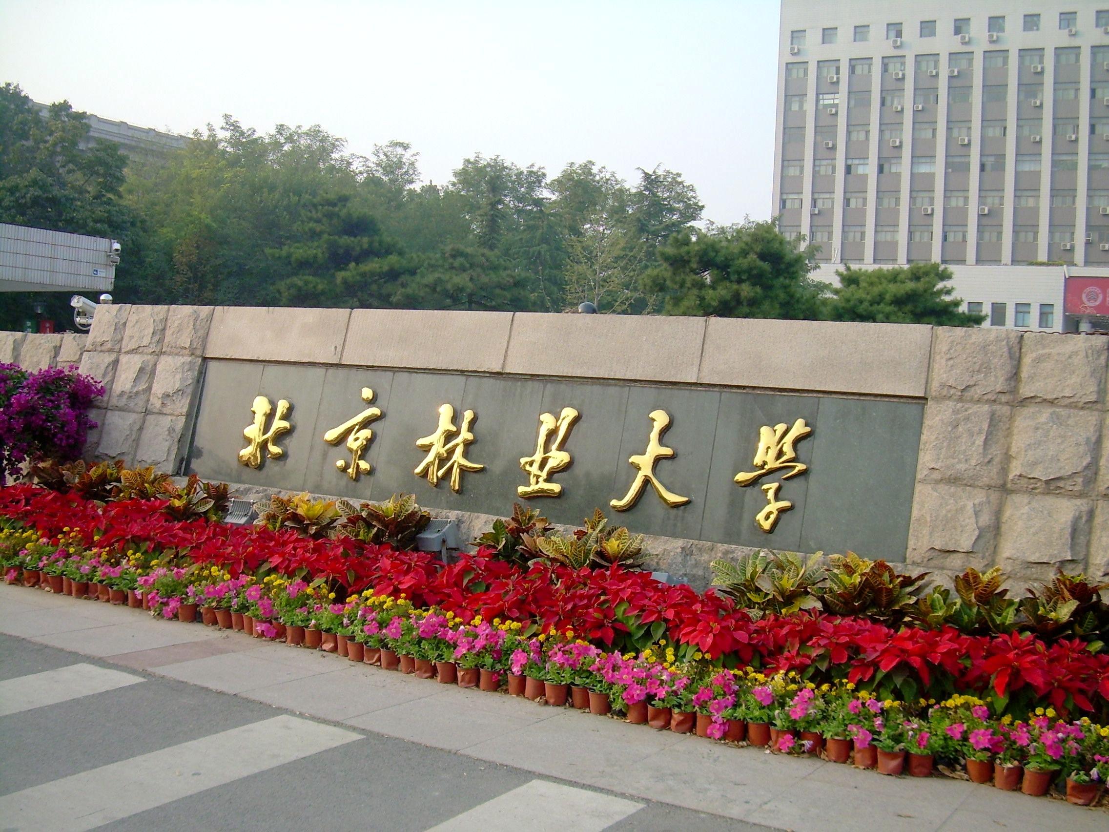 中石化 北京林业大学这些机构已开始与雄安合作