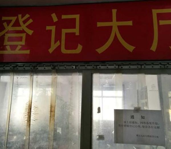 雄县民政局暂停办理婚姻登记:上级通知系统升级