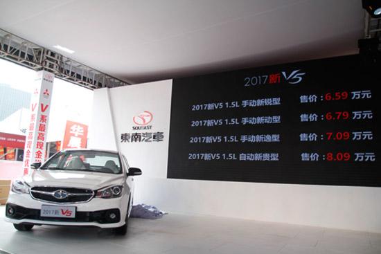 2017款东南新V5济南上市 售6.59 8.09万高清图片