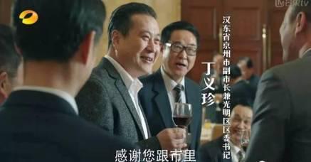 """在汉东检察院上门抓捕时,这位混迹酒场的副市长竟然通过""""特殊渠道""""收到消息,金蝉脱壳,连夜飞往美国了。"""