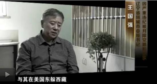 2014年12月22日,潜逃美国两年半的辽宁省凤城市委原书记、副厅级干部王国强,从美国回国自首。成为近十年来,第一个从美国回国自首的腐败犯罪嫌疑人。