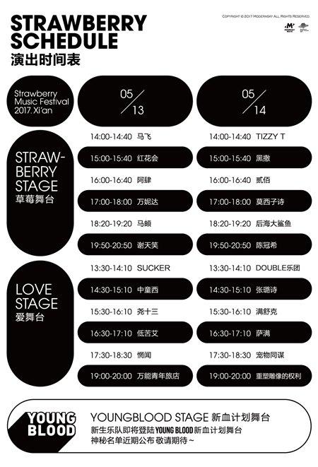 2017西安草莓音乐节演出时间表