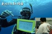 程序员冲绳变潜水教练?