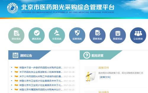 北京市医药阳光采购综合管理平台(网页截图)