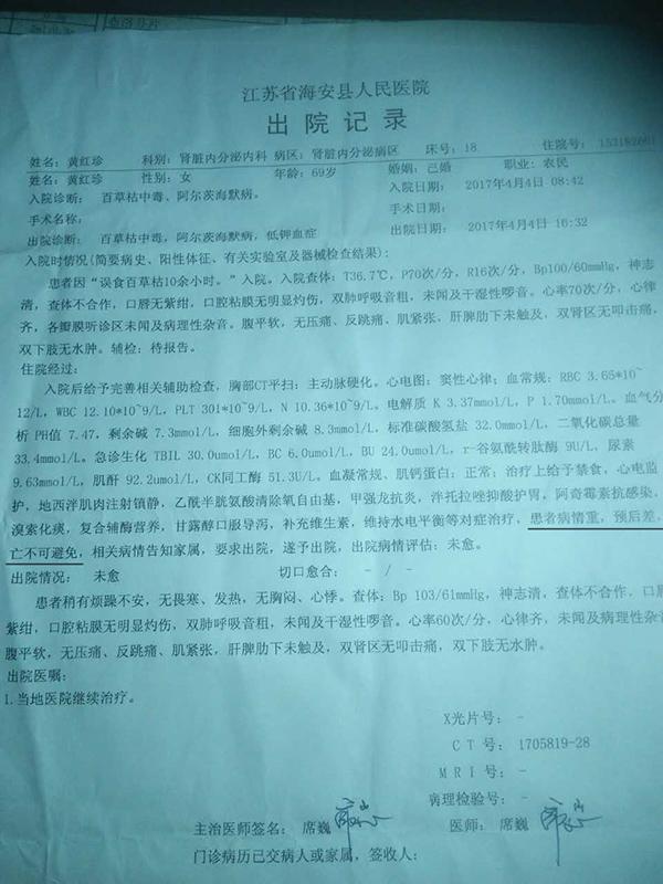 """海安县人民医院的出院记录上写着,""""患者病情重,预后差,死亡不可避免。"""""""