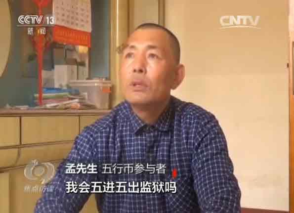 """什么是传销组织_揭秘""""五行币"""":5000元一枚 1年后价值400万?-搜狐新闻"""