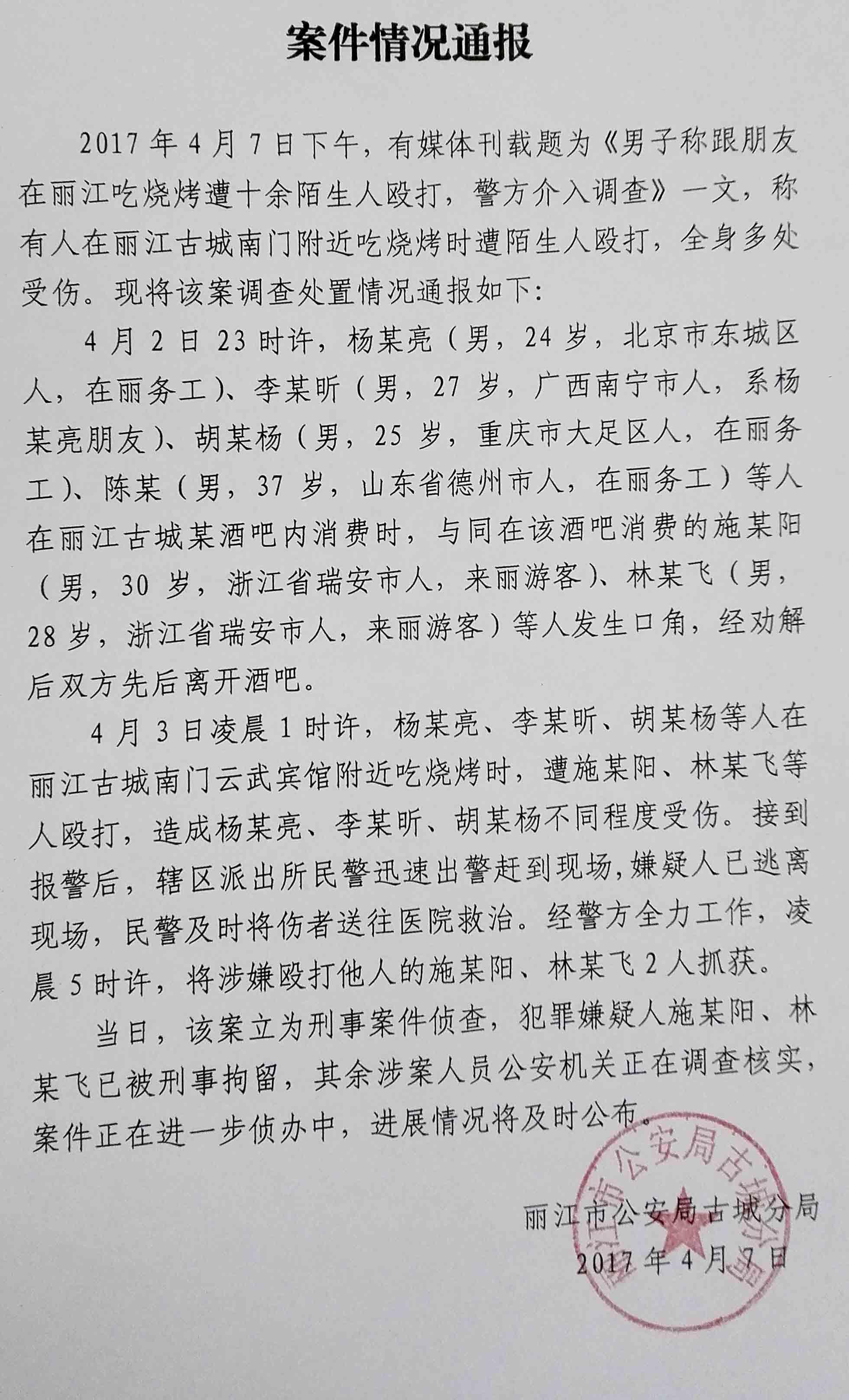 """吃烧烤被殴打通报:丽江""""多事之秋"""" 游客何苦为难游客"""