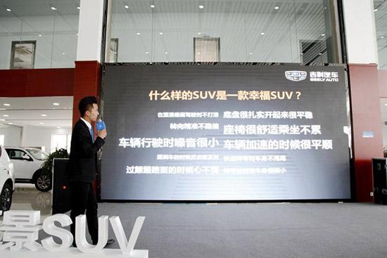 中远吉利金牌销售顾问宴国晨车型推介