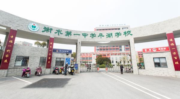 位于浙江平湖市的衡水第一中学平湖学校揭牌,林心如美人心计1集旋即引发争议。 东方IC 图