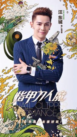 汪东城推广曲海报