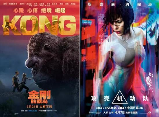 《金刚:骷髅岛》周票房三连冠,新片《攻壳机动队》排第三