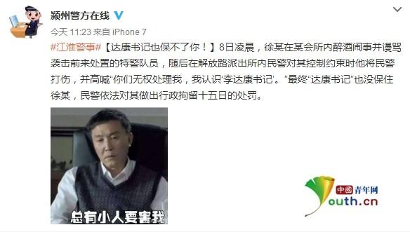 """安徽男子醉酒闹事打伤警察称""""认识达康书记"""""""